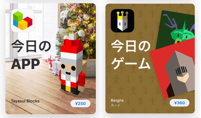 App Store、「Today」ストーリーの「今日のAPP」でiOSアプリ「Tayasui Blocks」をピックアップ(12/23)