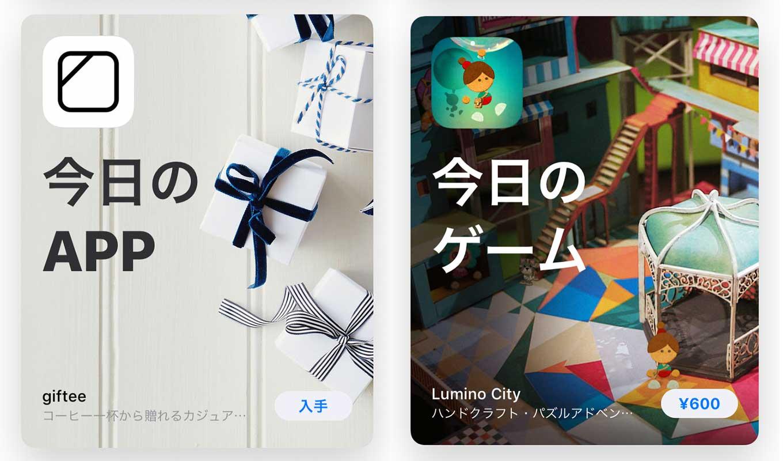 App Store、「Today」ストーリーの「今日のAPP」でiOSアプリ「giftee」をピックアップ(12/24)