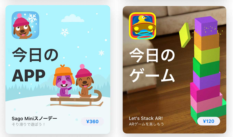 App Store、「Today」ストーリーの「今日のAPP」でiOSアプリ「Sago Miniスノーデー」をピックアップ(12/25)