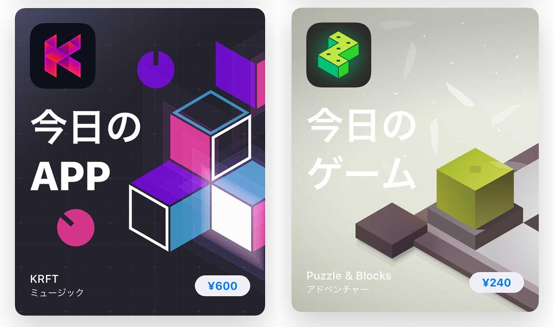 App Store、「Today」ストーリーの「今日のAPP」でiOSアプリ「KRFT」をピックアップ(12/27)