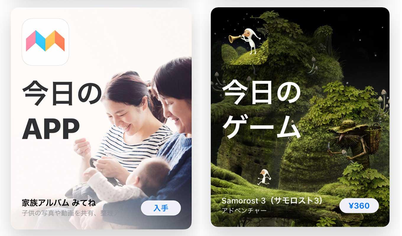 App Store、「Today」ストーリーの「今日のAPP」でiOSアプリ「家族アルバム みてね」をピックアップ(12/30)