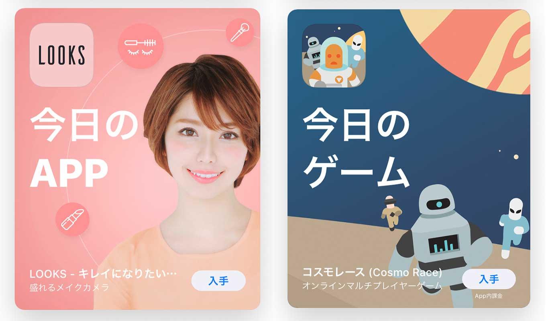 App Store、「Today」ストーリーの「今日のAPP」でiOSアプリ「LOOKS」をピックアップ(12/19)