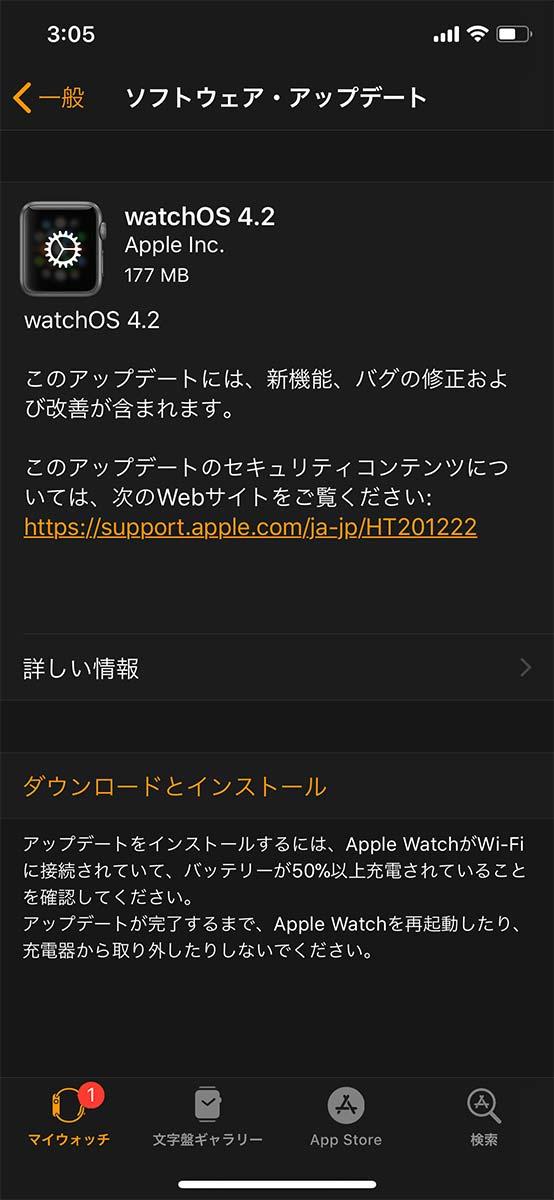 Apple、新機能とバグの修正および改善を含んだ「watchOS 4.2」リリース