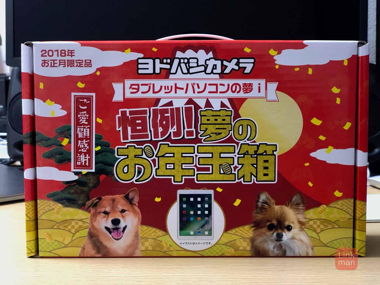 ヨドバシカメラの福袋「夢のお年玉箱2018 タブレットパソコンの夢 i」の中身をチェック!