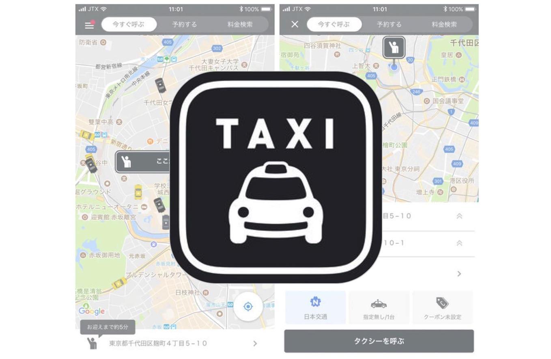 iOSアプリ「全国タクシー」がアップデートで「iPhone X」のディスプレイサイズに対応
