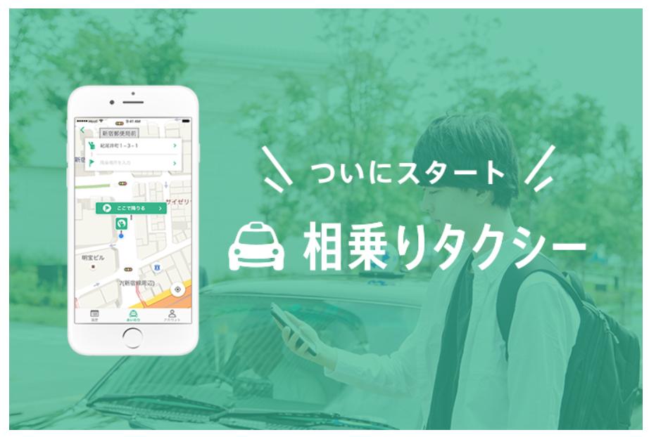 JapanTaxi、iOS向けアプリ「相乗りタクシー」リリース ー 国土交通省の「相乗りタクシー実証実験」(3/11まで)