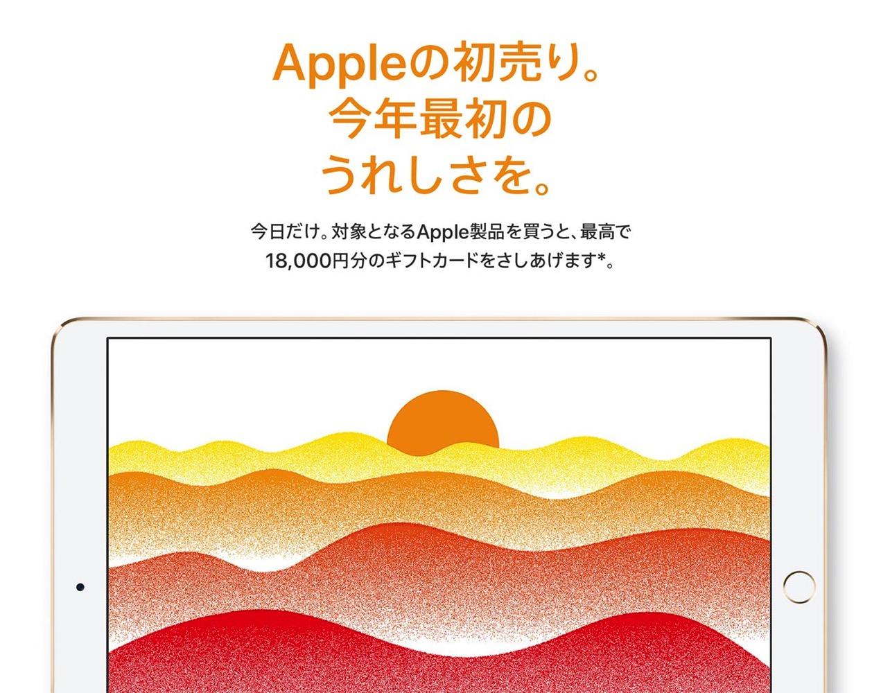 Applestorehatsuri