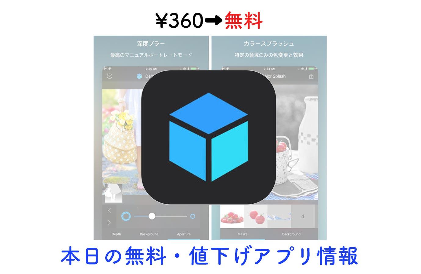 ¥360→無料、マスクとレイヤーベースの写真編集アプリ「AfterDepth」など【1/13】本日の無料・値下げアプリ情報