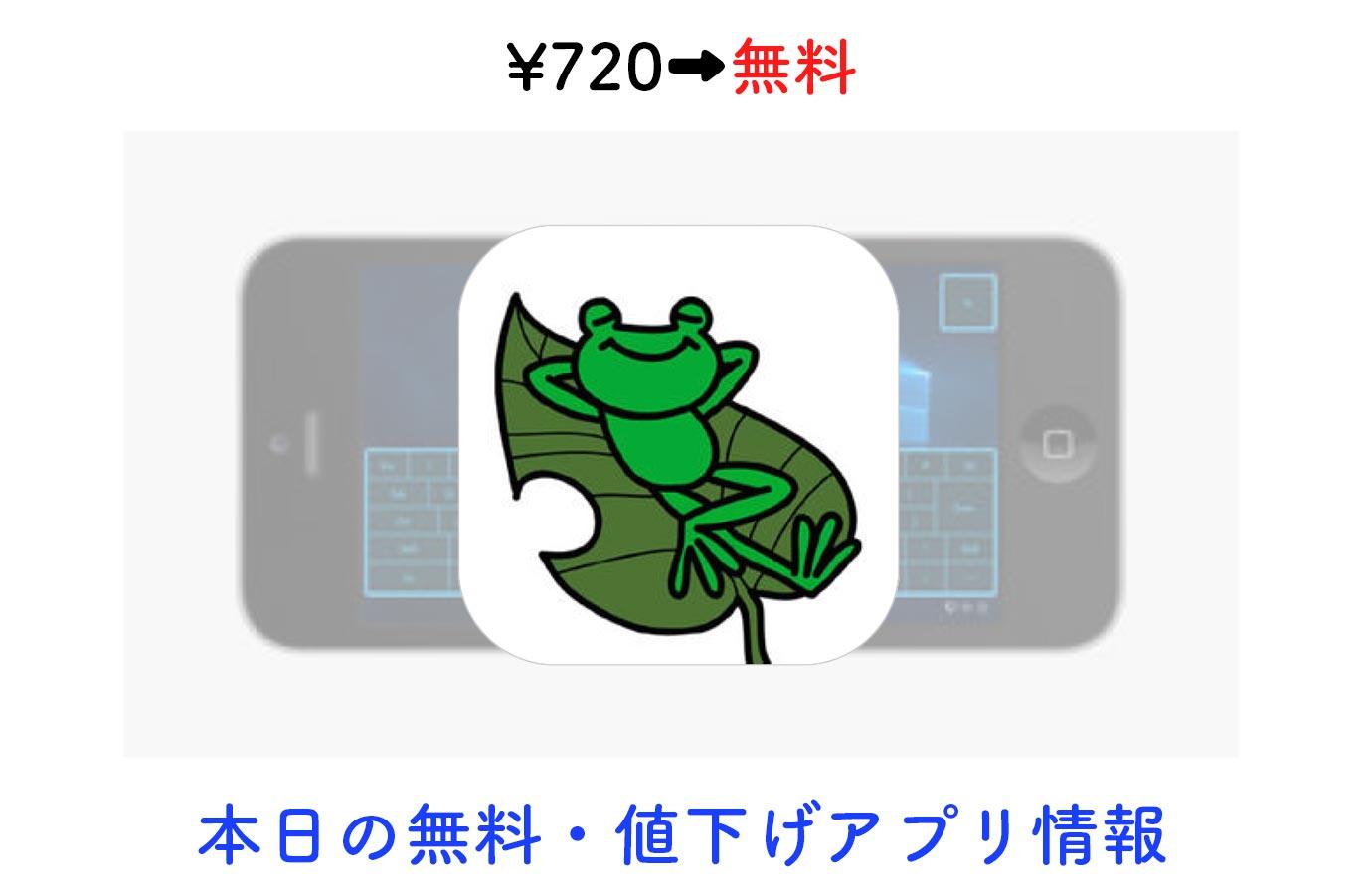 ¥720→無料、iOSデバイスでPCを操作できる「KeroRemote」など【1/14】本日の無料・値下げアプリ情報