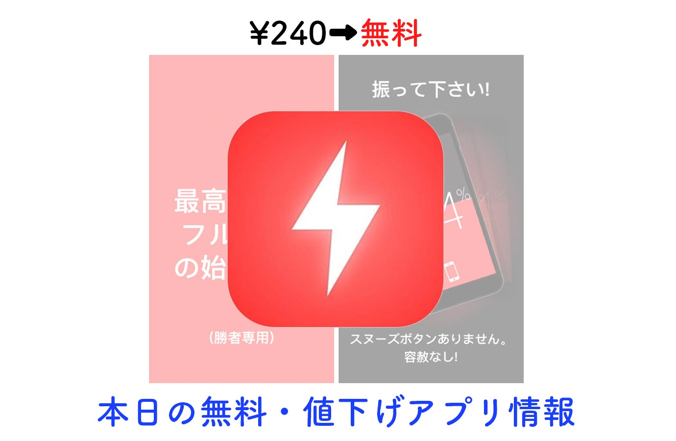 ¥240→無料、iPhoneを振らないと止められないアラームアプリ「Wake N Shake」など【1/15】本日の無料・値下げアプリ情報
