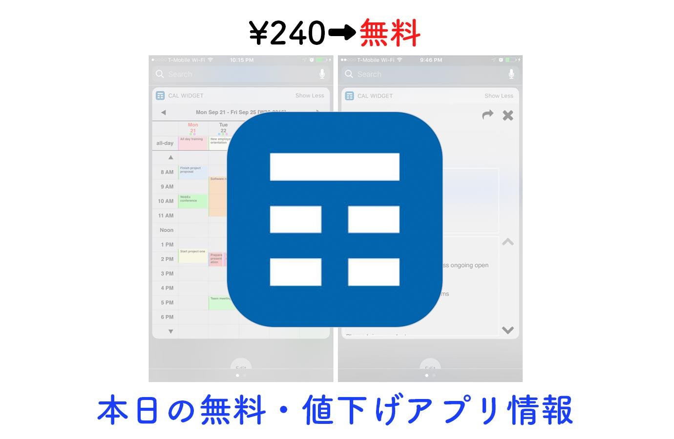 ¥240→無料、通知センターに1週間のカレンダーを表示する「Week Calendar Widget Pro」など【1/16】本日の無料・値下げアプリ情報