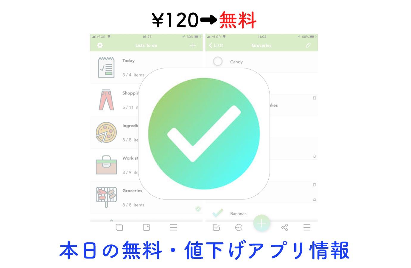 ¥120→無料、シンプルなデザインとアイコンでわかりやすいTodoアプリ「Lists To do」など【1/18】本日の無料・値下げアプリ情報
