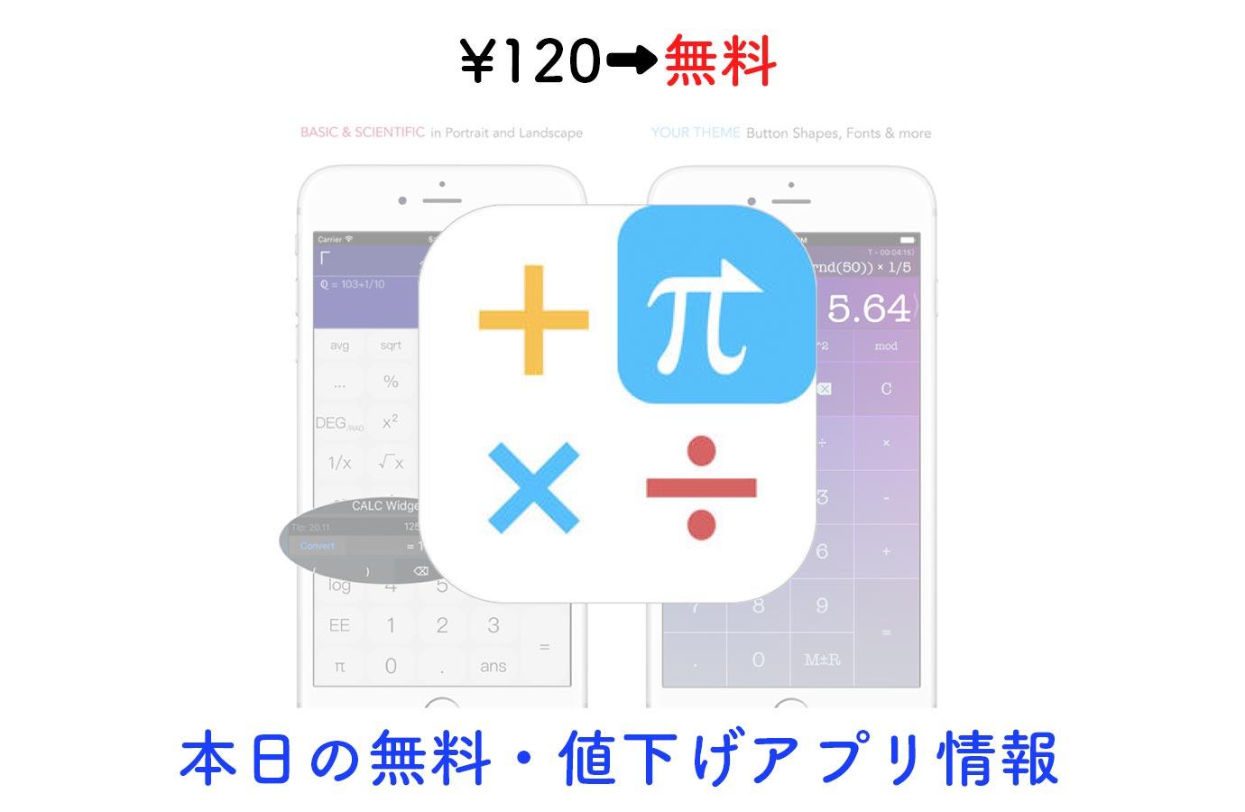 ¥120→無料、計算履歴機能もついた関数電卓アプリ「CALC Swift」など【1/19】本日の無料・値下げアプリ情報