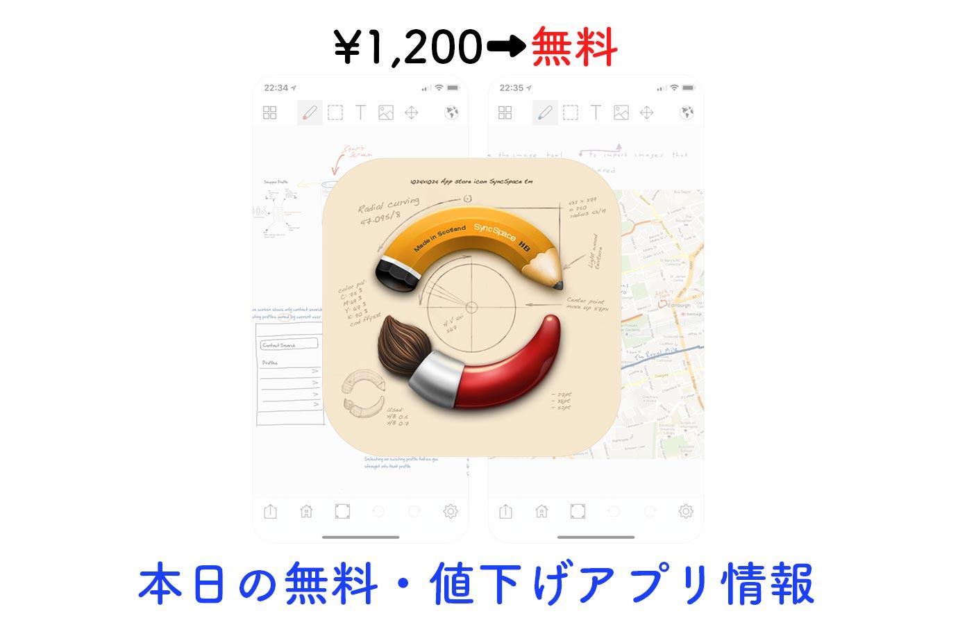 ¥1,200→無料、リアルタイムに共有できるホワイトボードアプリ「SyncSpace」など【1/20】本日の無料・値下げアプリ情報