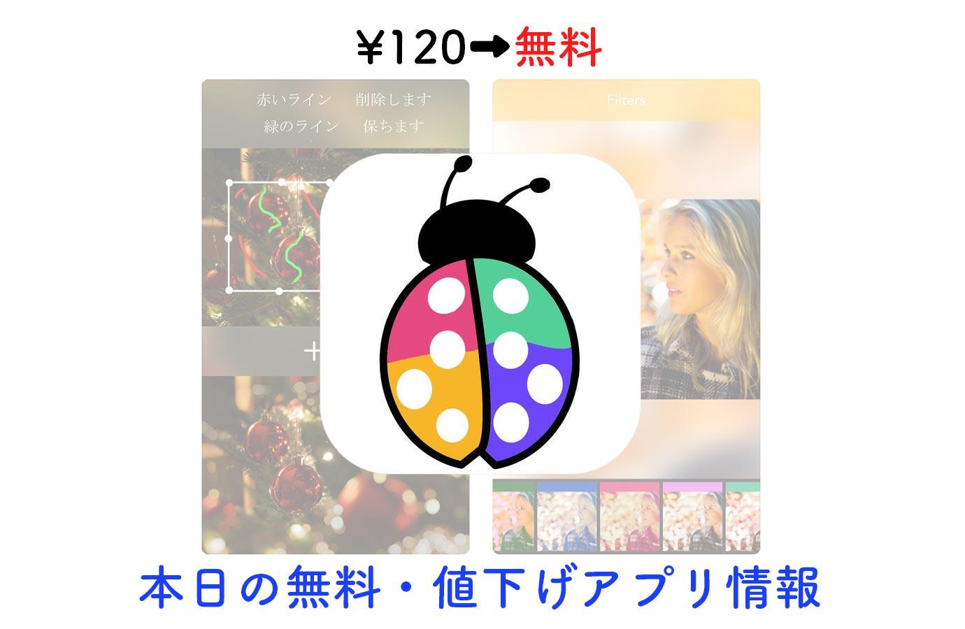 ¥120→無料、ボケ効果で写真を幻想的な雰囲気にできる「Speckle」など【1/21】本日の無料・値下げアプリ情報