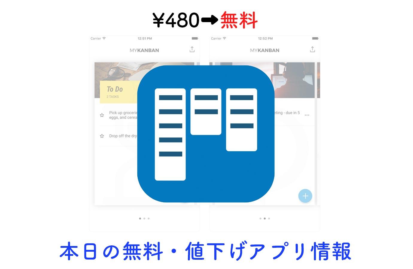 ¥480→無料、3つのリストで管理しやすいTodoアプリ「My Kanban」など【1/22】本日の無料・値下げアプリ情報