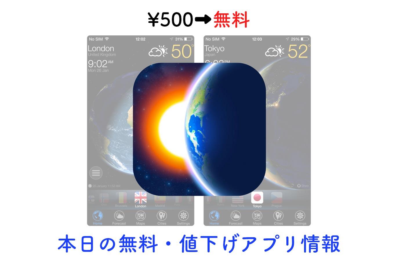 ¥500→無料、3Dの美しい地球と天気予報が表示される「3D地球天気ウィジェット」など【1/23】本日の無料・値下げアプリ情報