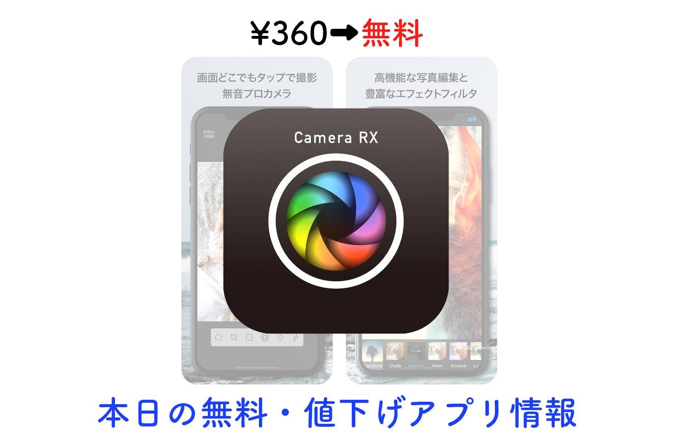 ¥360→無料、被写体深度マップやRAWにも対応の高機能マニュアルカメラ「Camera RX」など【1/25】本日の無料・値下げアプリ情報