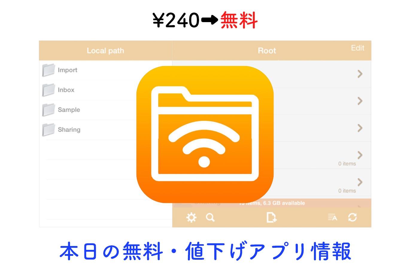 ¥240→無料、iPhoneをワイヤレスフラッシュドライブにできる「AirDisk Pro」など【1/26】本日の無料・値下げアプリ情報