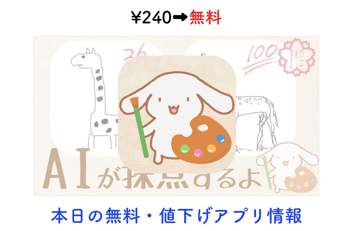 ¥240→無料、人工知能が書いた絵を採点してくれる「お絵かきバトル」など【1/27】本日の無料・値下げアプリ情報