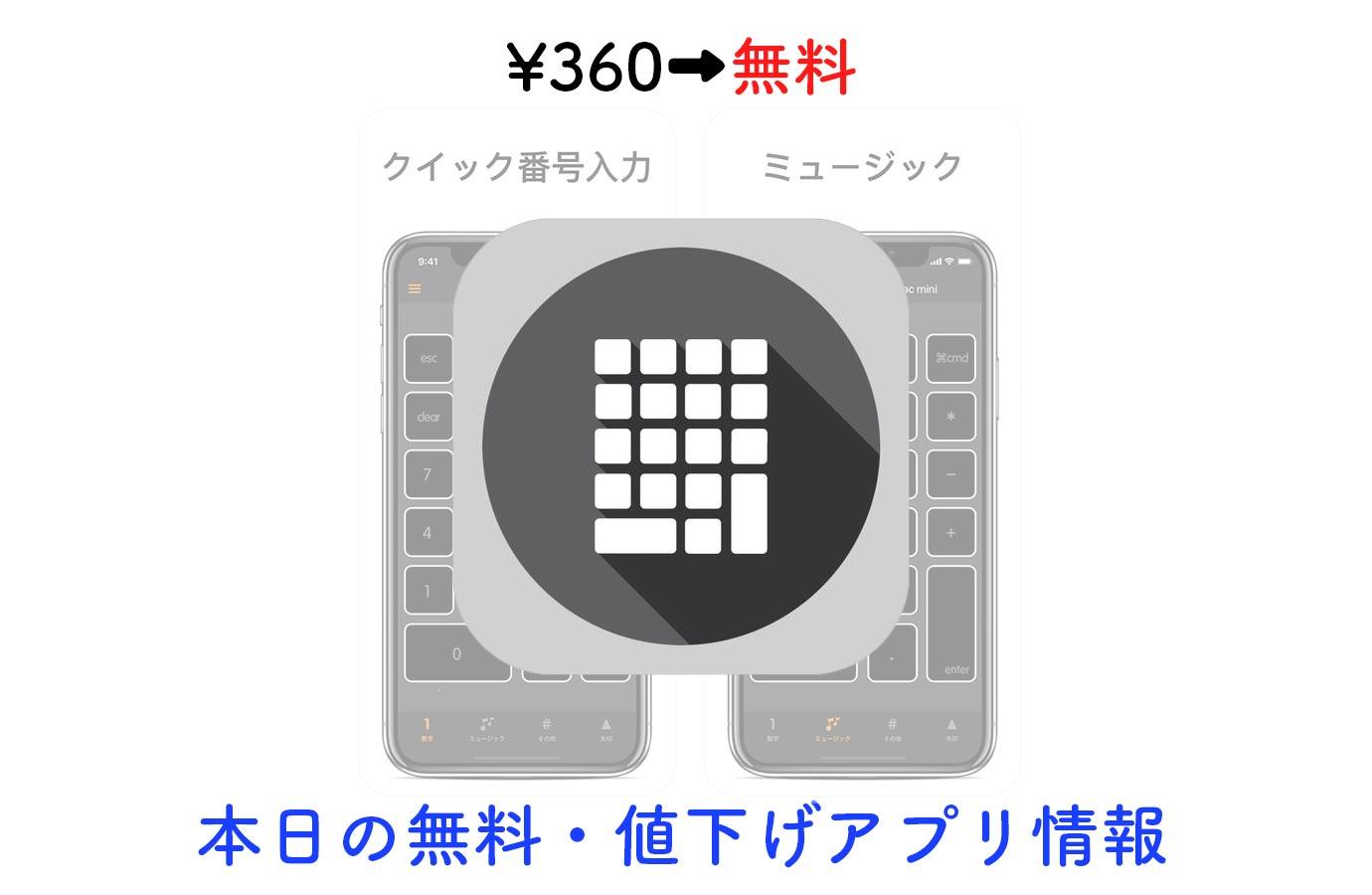 ¥360→無料、iPhoneをMacのテンキーとして使えるアプリ「Mac用リモートパッド」など【1/28】本日の無料・値下げアプリ情報