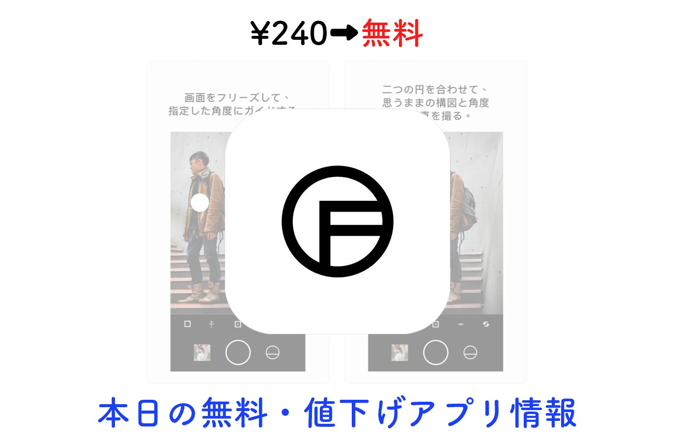 ¥240→無料、写真撮影の時に構図を表示してくれる「Frismo」など【1/29】本日の無料・値下げアプリ情報