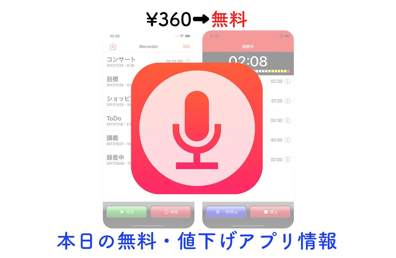 ¥360→無料、すばやく簡単に録音できるボイスレコーダー「iRecorder Pro」など【1/31】本日の無料・値下げアプリ情報