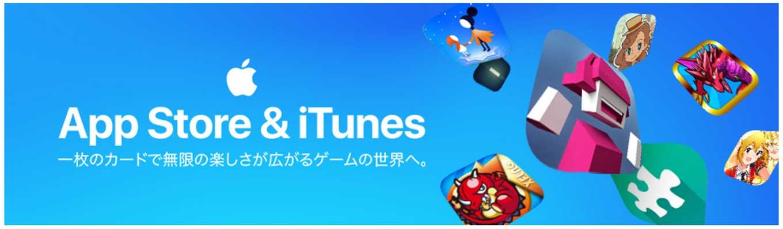 ドコモオンラインショップ、「App Store & iTunesギフトカード10%OFFキャンペーン」実施中(1/5まで)