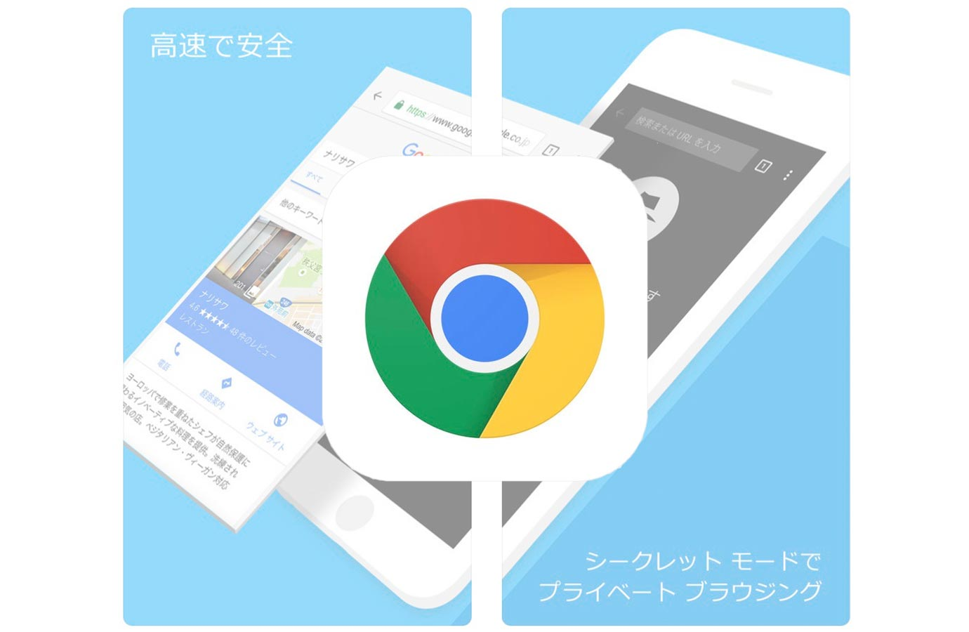 iOSアプリ「Chrome」がアップデートで、iPhone XでChrome がさらに使いやすく、対応OSはiOS 11以上に
