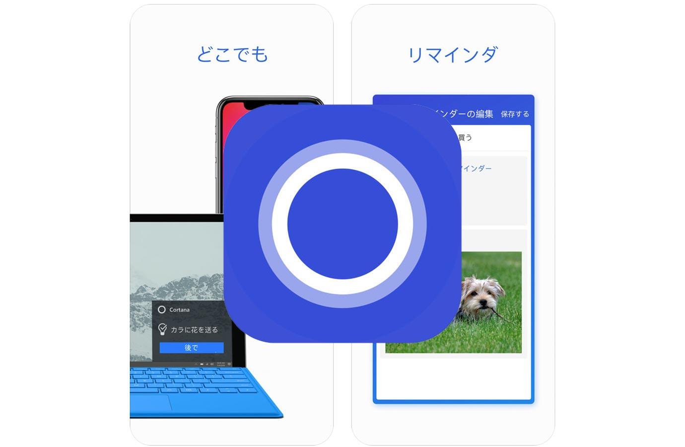 iOSアプリ「Cortana」をアップデート、スピードが20%向上するなど