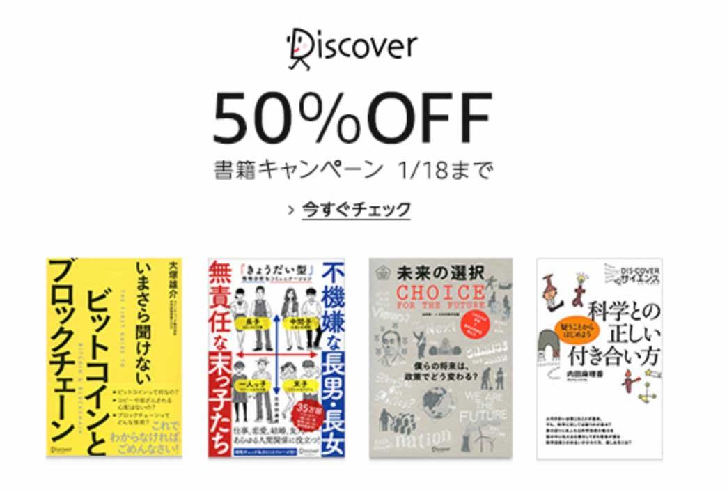 【50%オフ】Kindleストア、「ディスカヴァー・トゥエンティワン 書籍キャンペーン」開催中(1/18まで)