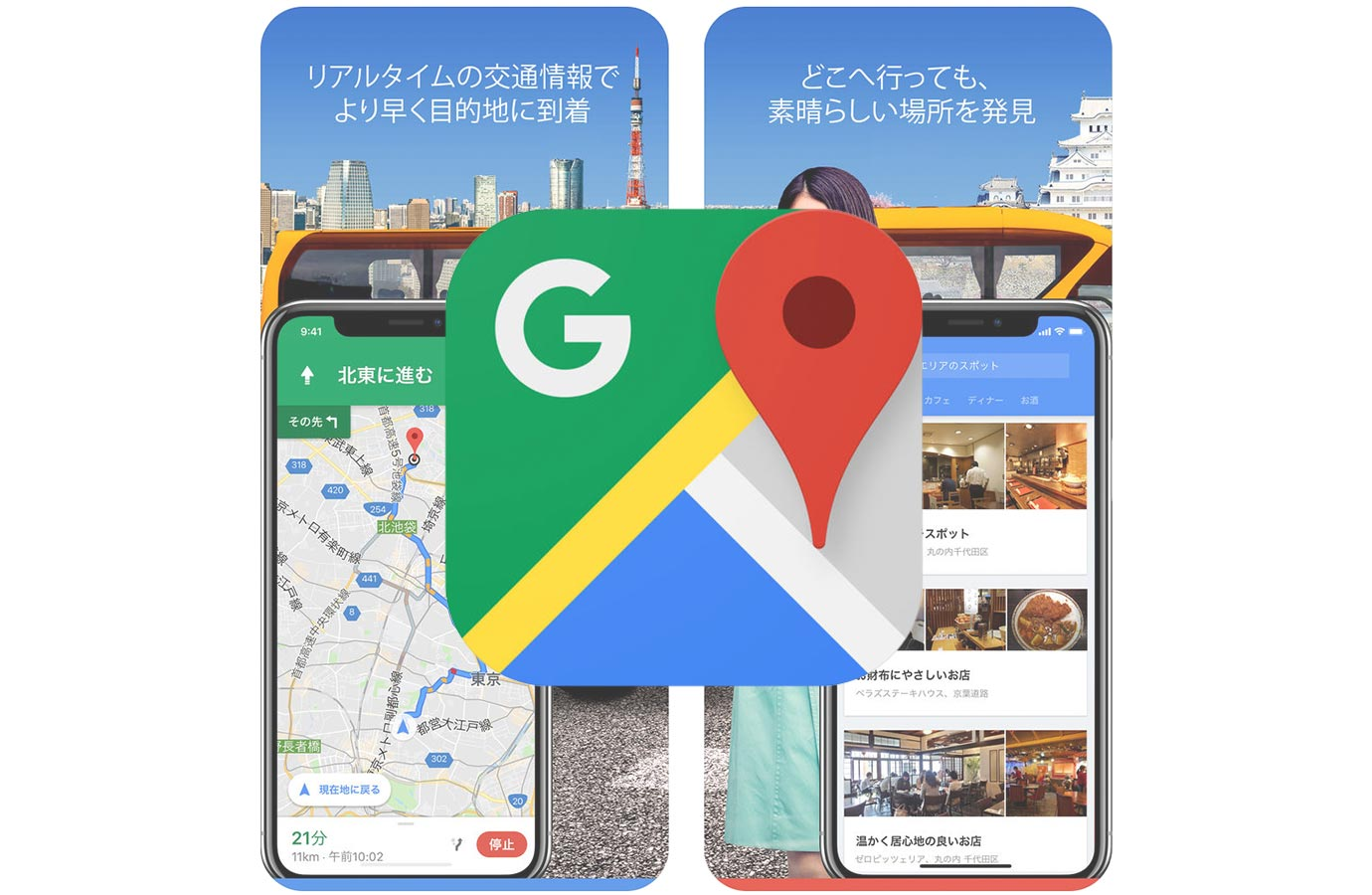 Google、iOSアプリ「Google マップ 5.7」リリース ー 12月24日にサンタの現在地を確認可能に