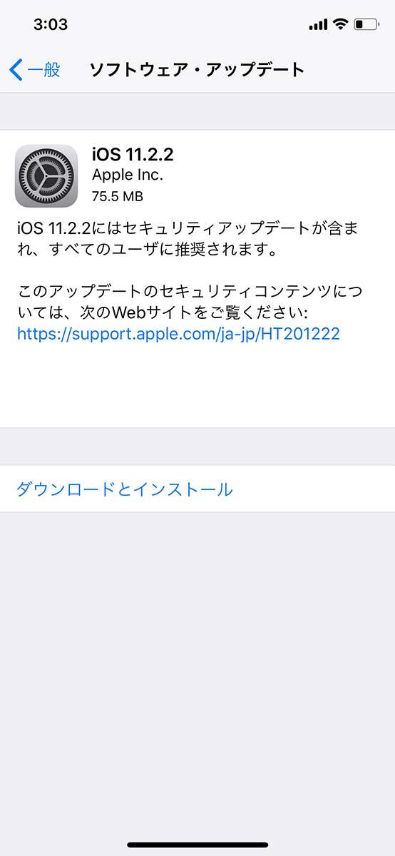 Apple、セキュリティアップデートを含む「iOS 11.2.2」リリース