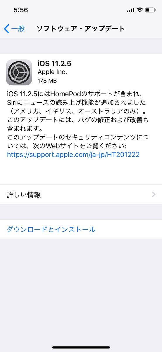 Apple、「iOS 11.2.5」リリース ー HomePodのサポートを追加やバグの修正・改善