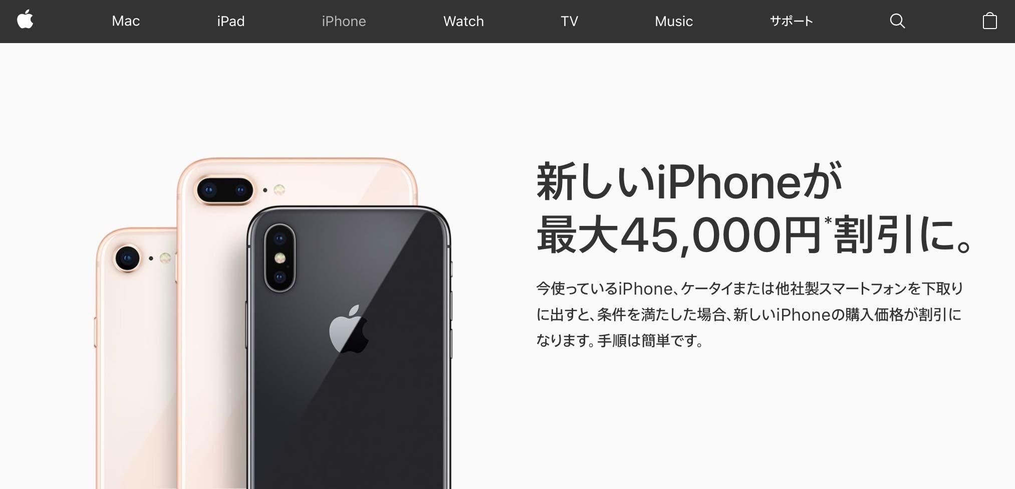 Apple、「iPhone下取りキャンペーン」の下取り額を改定 ― 多くモデルが下取り額減額に(2018年1月)