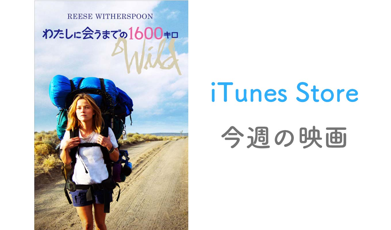 【レンタル100円】iTunes Store、「今週の映画」として「わたしに会うまでの1600キロ」をピックアップ