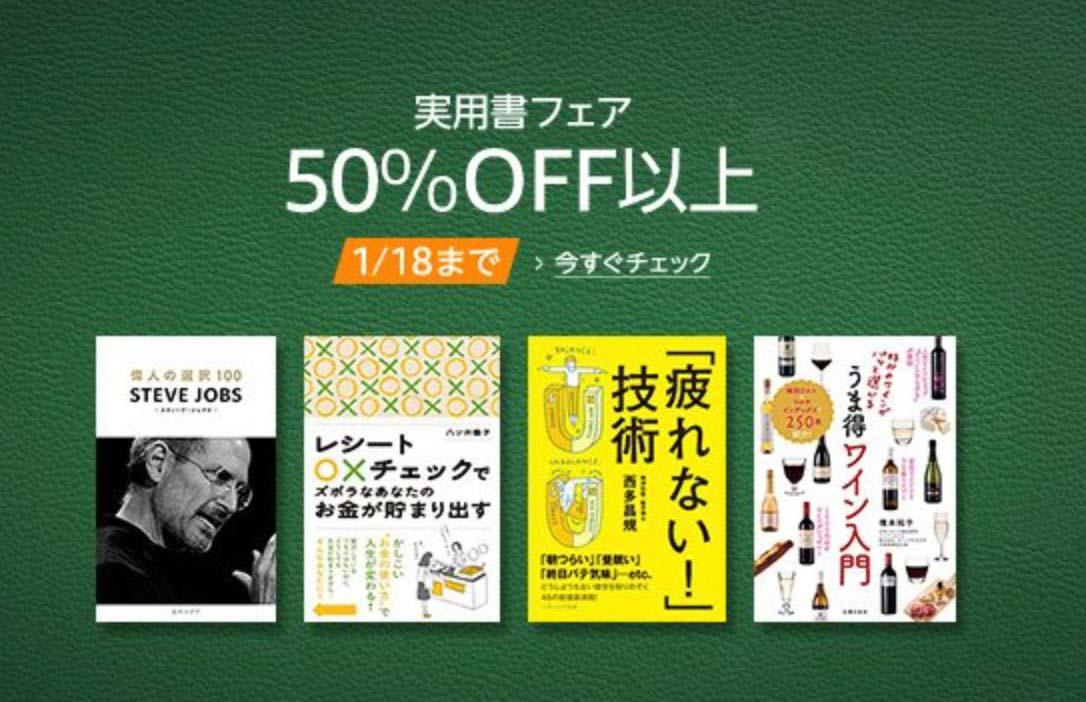 【50%OFF以上】Kindleストア、「実用書フェア」開催中(1/18まで)