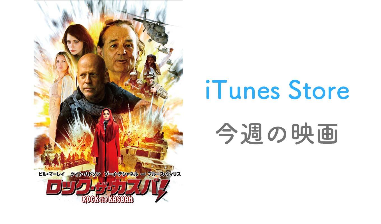 【レンタル100円】iTunes Store、「今週の映画」として「ロック・ザ・カスバ!」をピックアップ
