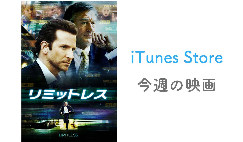 【レンタル100円】iTunes Store、「今週の映画」として「リミットレス」をピックアップ