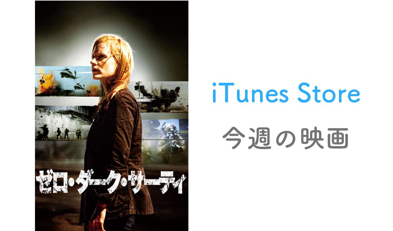 【レンタル100円】iTunes Store、「今週の映画」として「ゼロ・ダーク・サーティ」をピックアップ