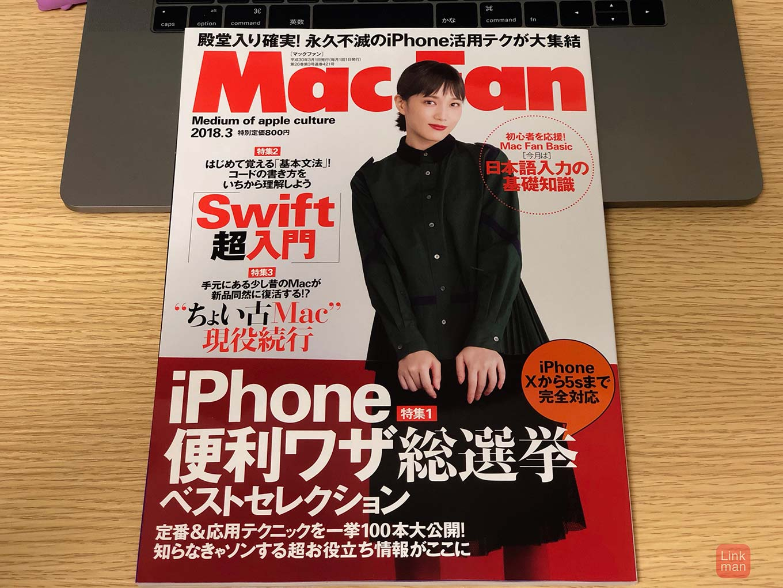 Mac Fan2018年3月号「iPhone便利技総選挙」にLinkmanが掲載されました