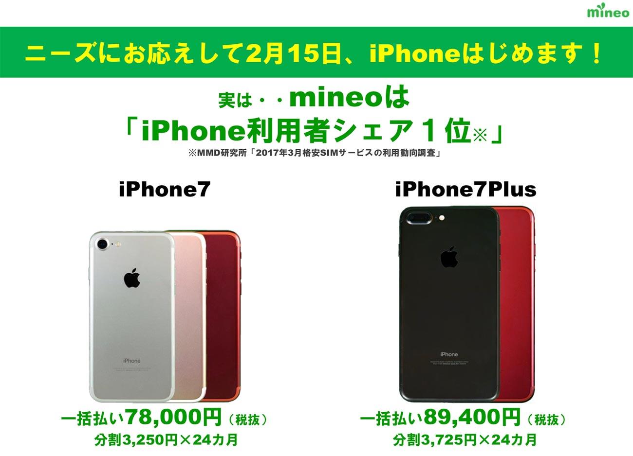 mineo、国内版SIMフリー「iPhone 7」「iPhone 7 Plus」の取り扱いを2月15日開始