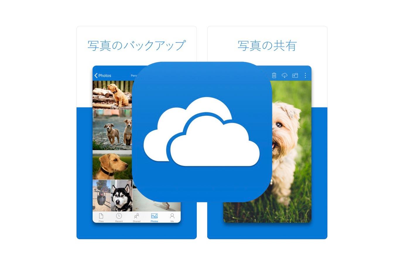 iOSアプリ「OneDrive」がアップデートで、新しいデザイン、ファイルアプリのサポートなど多くの新機能を追加