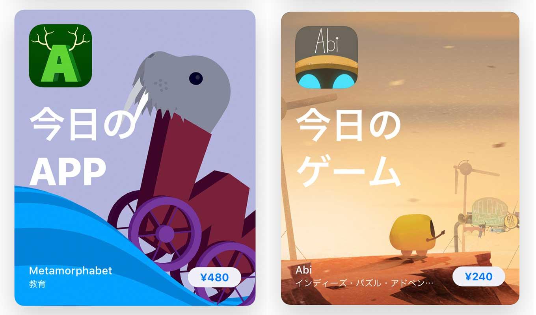 App Store、「Today」ストーリーの「今日のAPP」でiOSアプリ「Metamorphabet」をピックアップ(1/6)