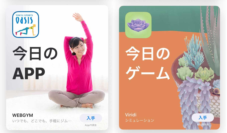 App Store、「Today」ストーリーの「今日のAPP」でiOSアプリ「WEBGYM」をピックアップ(1/7)