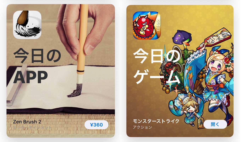App Store、2018年初の「Today」ストーリーの「今日のAPP」でiOSアプリ「Zen Brush 2」をピックアップ(1/1)