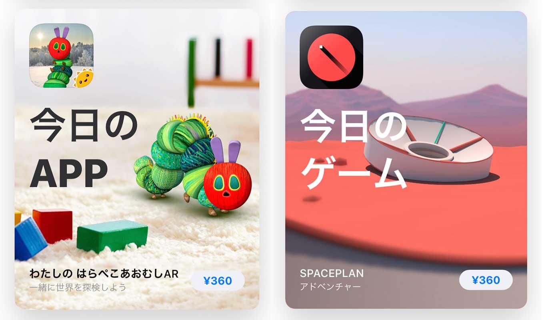App Store、「Today」ストーリーの「今日のAPP」でiOSアプリ「わたしの はらぺこあおむしAR」をピックアップ(1/2)