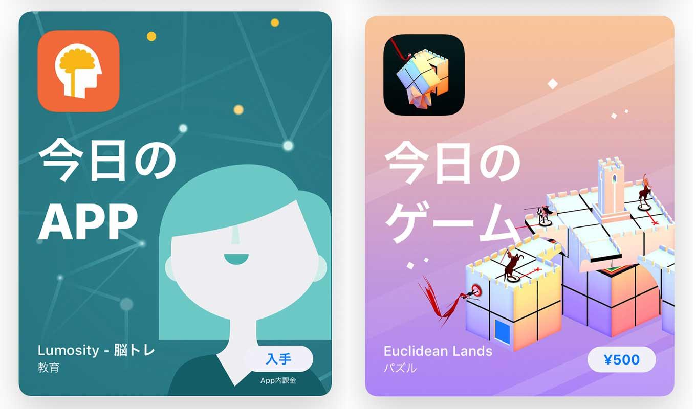 App Store、「Today」ストーリーの「今日のAPP」でiOSアプリ「Lumosity – 脳トレ」をピックアップ(1/4)