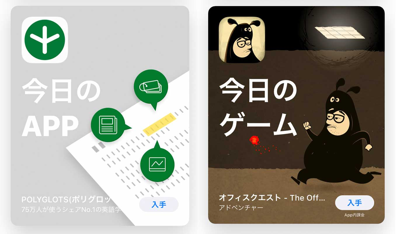 App Store、「Today」ストーリーの「今日のAPP」でiOSアプリ「POLYGLOTS」をピックアップ(1/5)