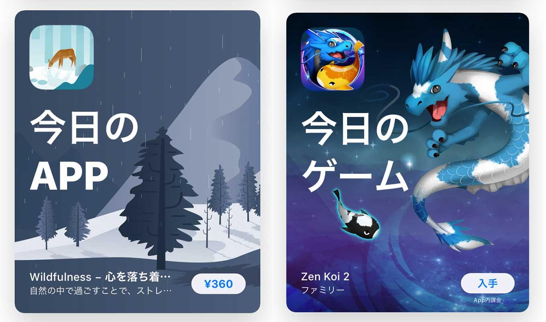App Store、「Today」ストーリーの「今日のAPP」でiOSアプリ「Wildfulness」をピックアップ(1/9)